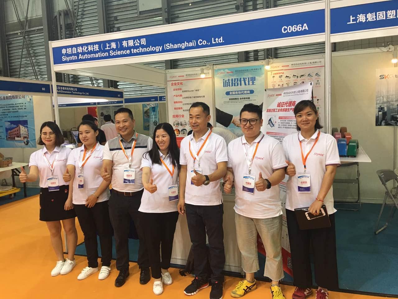 2017年6月2日-5日 上海国家会展中心展会展位号C066A