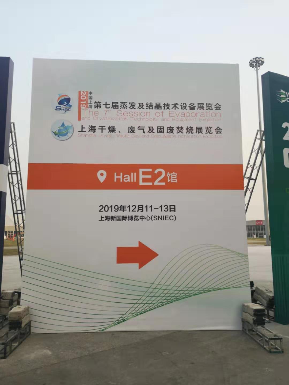 2019年12月11日-13日第七届中国(上海)蒸发及结晶技术设备展览会  上海新国际博览中心 上海市浦东新区龙阳路2345号